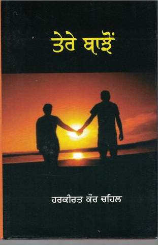 Tere Bajhon- Novel