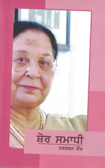 Shor Samaadhi- A Book of  Punjabi Poetry
