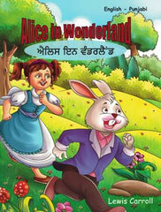 Alice in the Wonderland(English-Punjabi)