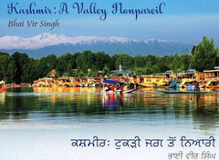 Kashmir: A Valley Nonpareil
