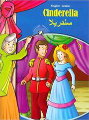Cinderella: English-Arabic