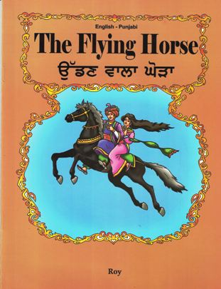 The Flying Horse (English-Punjabi)