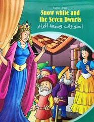 Snow White and the Seven Dwarfs (English & Arabic)