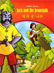 Jack and the Beanstalk - English- Korean