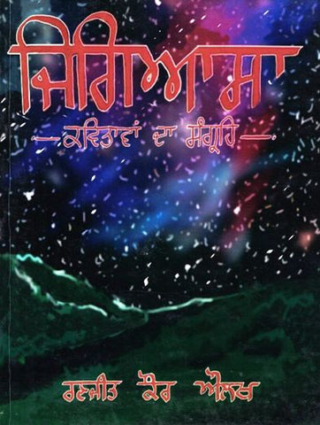 Jigyaasaa: A Collection of Poems, Punjabi-English