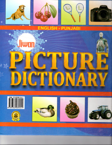 Jiwan Picture Dictionary, English- Punjabi-Hindi