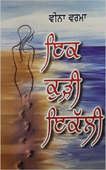 Ek Kudhi Ikkali- Short Stories