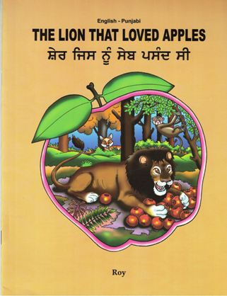 The Lion That Loved Apples (English-Punjabi)