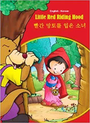 Little Red Riding Hood : English-Korean