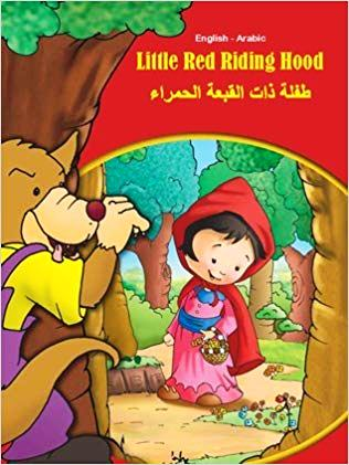 Little Red Riding Hood : English-Arabic