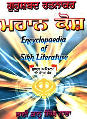 Mahan Kosh :Encyclopaedia of Sikh Literature- In two Volumes