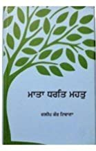 Mata Dhart Mahatt- Novel