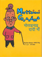 Mottainai Grandma: Mottainai Dadi Maa (English-Hindi)