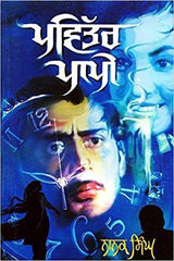 Pavitar Papi (Punjabi Novel)