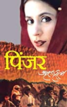 Pinjar: Hindi Novel