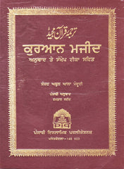 Qur'an Majeed- Punjabi Translation with Arabic Text