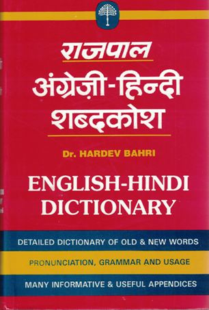 Rajpal English-Hindi Dictionary-with Pronunciation, Grammar and Usage
