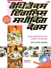 Rapidex English Speaking Course: With Letter Writing (with CD)