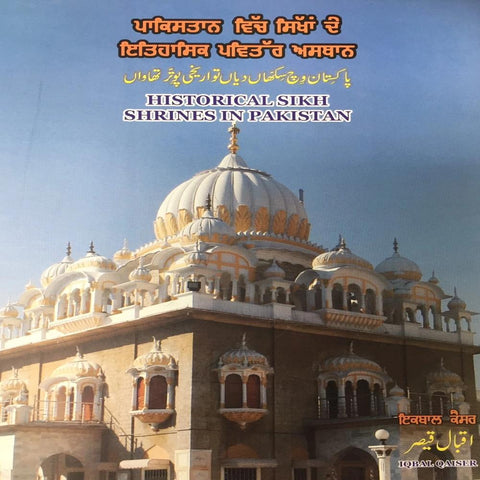 Historical Sikh Shrines in Pakistan