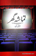 Tamasha Ghar-Short Stories in Urdu