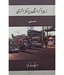 Zebra Crossing Par Khara Aadmi- Short Stories in Urdu