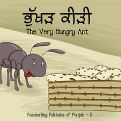The Very Hungry Ant (Bhukhar Kiri) - Bilingual