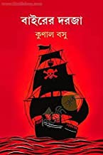 Byrer Darja- Novel (In Bengali)