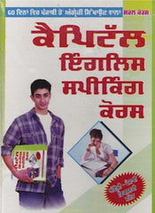 Capital English Speaking Course (Through Punjabi)