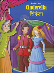Cinderella (English & Hindi)