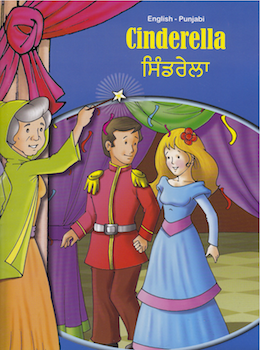 Cinderella (English & Punjabi)