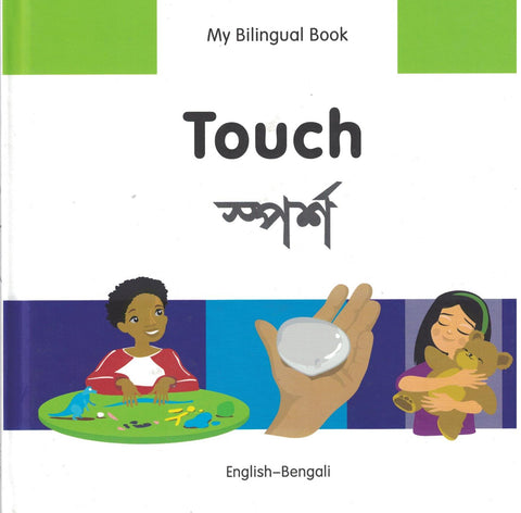 My First Bilingual Book-Touch (English-Bengali) Board Book