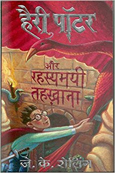Harry Potter and the Chambers of Secrets (Hindi Edition)