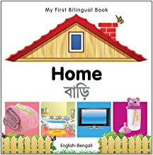 My First Bilingual Book- Home (English-Bengali) Board Book