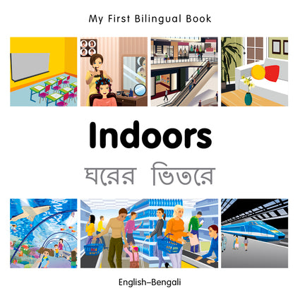 My First Bilingual Books- Indoors (English-Bengali) Board Book
