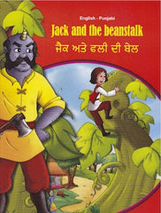 Jack and the Beanstalk (English & Punjabi)
