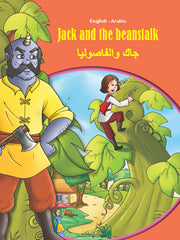 Jack and the Beanstalk (English & Arabic)