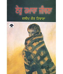 Eho Hamara Jeevna- Novel