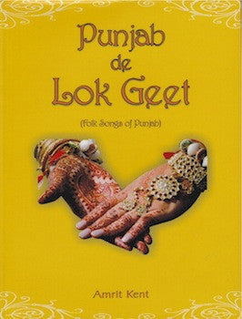 Punjab de Lok Geet (Folk Songs of Punjab)