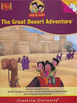 The Great Desert Adventure [Hindi/English]