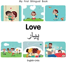 My First Bilingual Book–love (English–Urdu) Board book