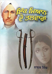 Ik Mian Do Talwaran (Punjabi Novel)