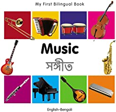 My First Bilingual Book-Music (English-Bengali) Board Book