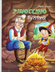 Pinocchio (English-Punjabi)