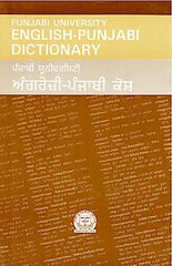 Punjabi University: English-Punjabi Dictionary