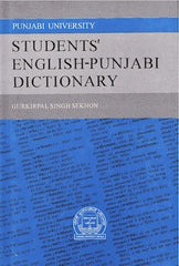 Students' English-Punjabi Dictionary