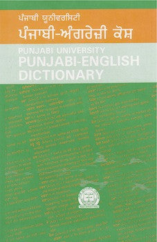 Punjabi University Punjabi-English Dictionary
