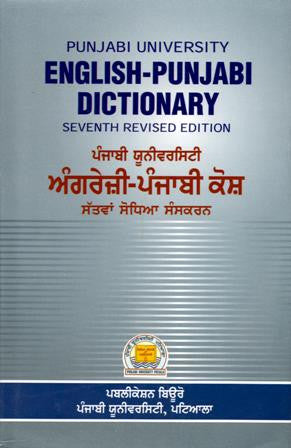 Punjabi University English Punjabi Dictionary
