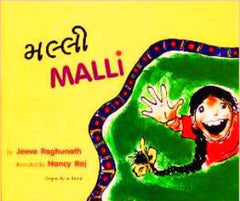 Malli (English-Gujarati)