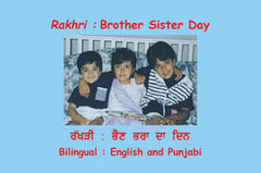 Rakhri : Brother Sister Day