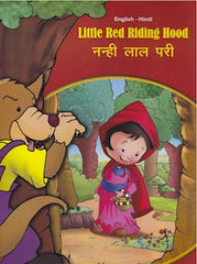 Little Red Riding Hood (English & Hindi)